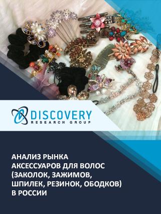Анализ рынка аксессуаров для волос (заколок, зажимов, шпилек, резинок, ободков) в России