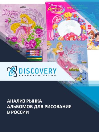 Анализ рынка альбомов для рисования в России
