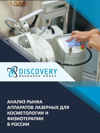 Анализ рынка аппаратов лазерных для косметологии и физиотерапии в России