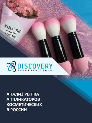 Анализ рынка аппликаторов косметических в России