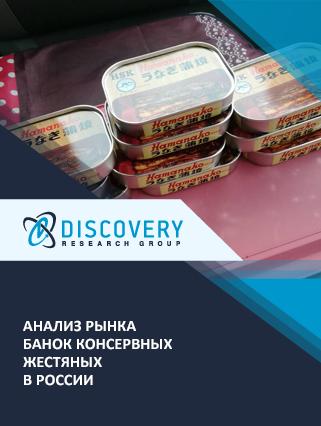 Анализ рынка банок жестяных для консервирования пищевых продуктов в России (с базой импорта-экспорта)