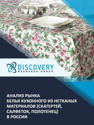 Анализ рынка белья кухонного из нетканых материалов (скатертей, салфеток, полотенец) в России