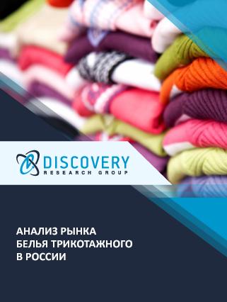 Анализ рынка белья трикотажного в России