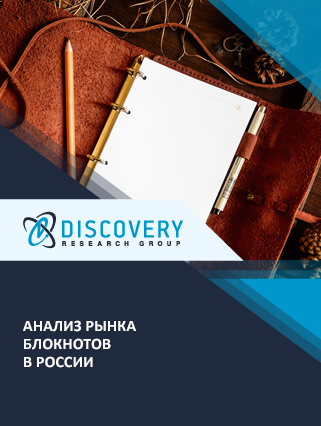 Анализ рынка блокнотов в России