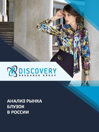 Анализ рынка блузок в России