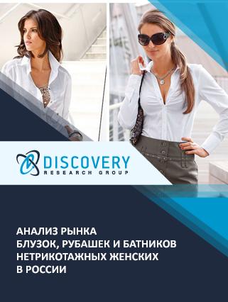 Анализ рынка блузок, рубашек и батников нетрикотажных женских в России