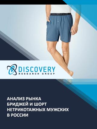Анализ рынка бриджей и шорт нетрикотажных мужских в России