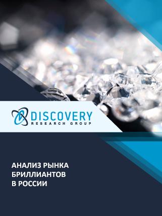 Анализ рынка бриллиантов в России