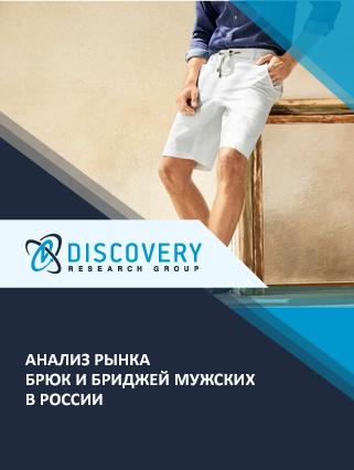 Анализ рынка брюк и бриджей мужских в России