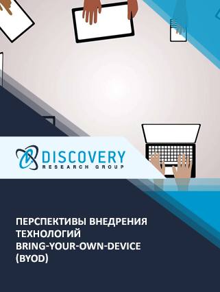 Перспективы внедрения технологий bring-your-own-device (BYOD)