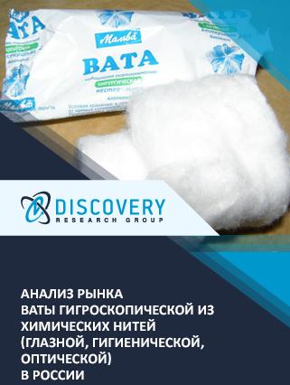 Анализ рынка ваты гигроскопической из химических нитей (глазной, гигиенической, оптической) в России