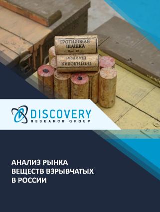 Анализ рынка веществ взрывчатых в России