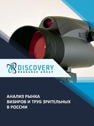 Анализ рынка труб зрительных в России