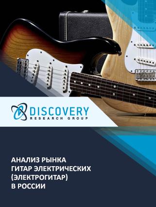 Анализ рынка гитар электрических (электрогитар) в России