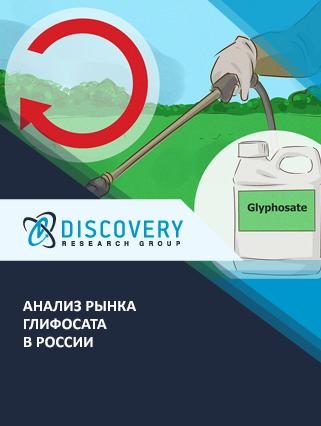 Анализ рынка глифосата в России (с базой импорта-экспорта)