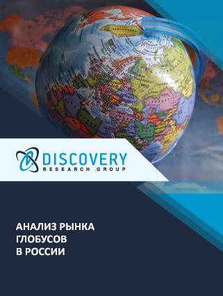 Анализ рынка глобусов в России