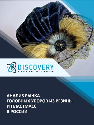 Анализ рынка головных уборов из резины и пластмасс в России