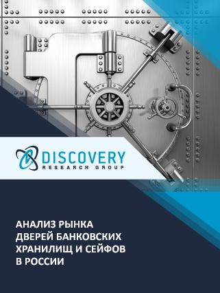 Анализ рынка дверей банковских хранилищ и сейфов в России