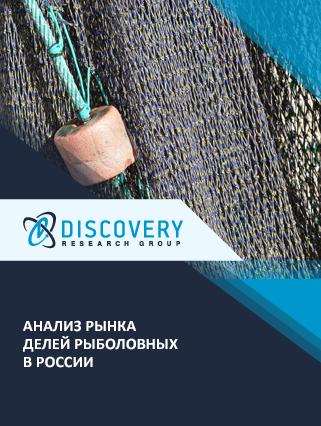 Анализ рынка делей рыболовных в России