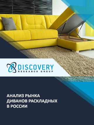Анализ рынка диванов раскладных в России