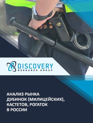 Анализ рынка дубинок (милицейских), кастетов, рогаток в России