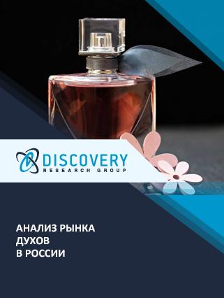 Анализ рынка духов в России