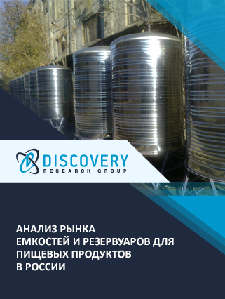 Анализ рынка емкостей и резервуаров для пищевых продуктов в России