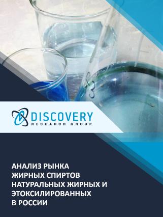 Анализ рынка жирных спиртов натуральных жирных и этоксилированных  в России (с базой импорта-экспорта)