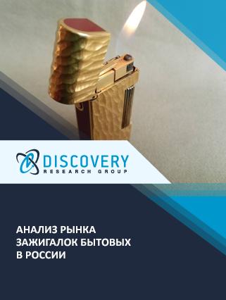 Анализ рынка зажигалок бытовых в России