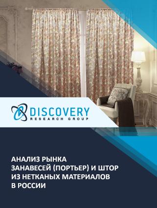 Анализ рынка занавесей (портьер) и штор из нетканых материалов в России