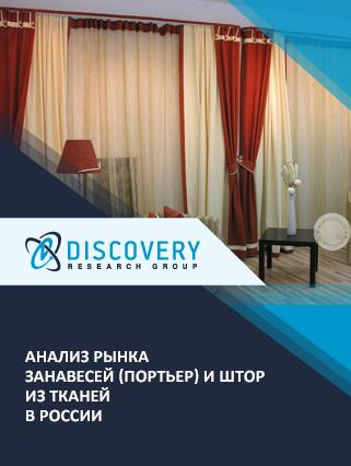 Анализ рынка занавесей (портьер) и штор из тканей в России