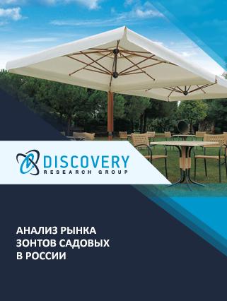 Анализ рынка зонтов садовых в России