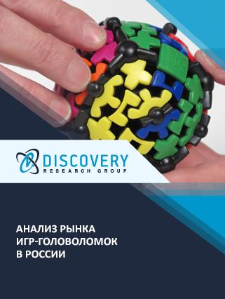 Анализ рынка игр-головоломок в России
