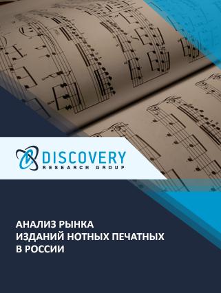 Анализ рынка изданий нотных печатных в России