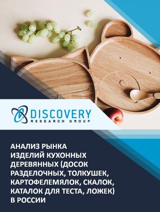 Анализ рынка изделий кухонных деревянных (досок разделочных, толкушек, картофелемялок, скалок, каталок для теста, ложек) в России
