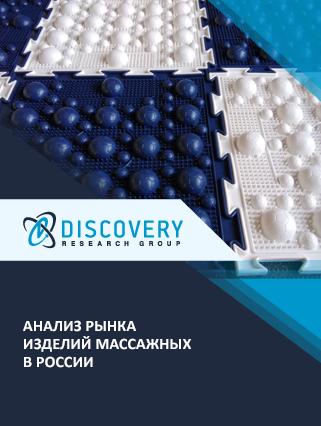 Анализ рынка изделий массажных в России