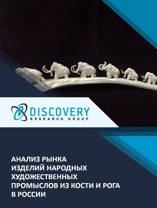 Анализ рынка изделий народных художественных промыслов из кости и рога в России