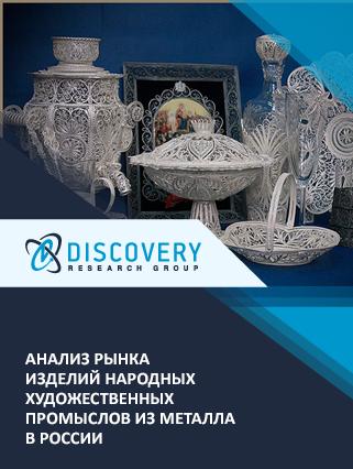Анализ рынка изделий народных художественных промыслов из металла в России