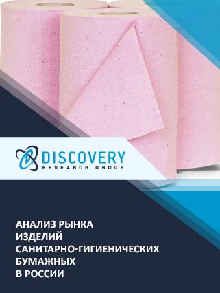 Анализ рынка изделий санитарно-гигиенических бумажных в России