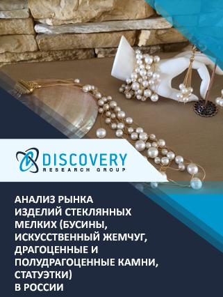 Анализ рынка изделий стеклянных мелких (бусины, искусственный жемчуг, драгоценные и полудрагоценные камни, статуэтки) в России