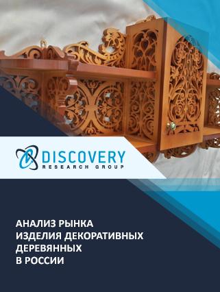 Анализ рынка изделия декоративных деревянных в России