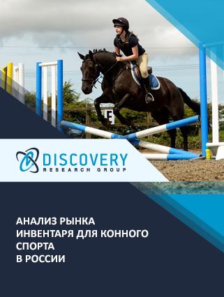 Анализ рынка инвентаря для конного спорта в России