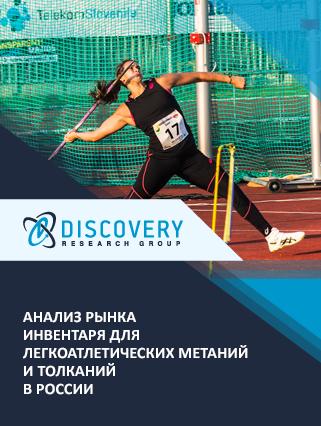 Анализ рынка инвентаря для легкоатлетических метаний и толканий в России