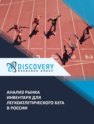 Анализ рынка инвентаря для легкоатлетического бега в России