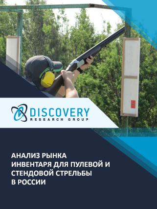 Анализ рынка инвентаря для пулевой и стендовой стрельбы в России