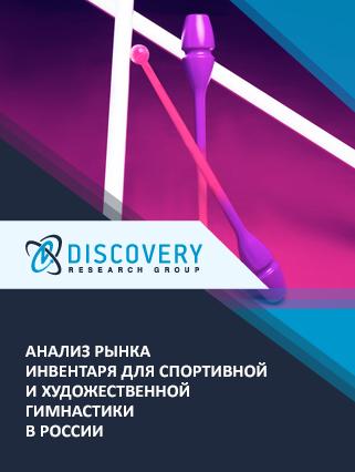 Анализ рынка инвентаря для спортивной и художественной гимнастики в России