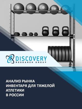 Анализ рынка инвентаря для тяжелой атлетики в России