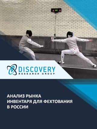 Анализ рынка инвентаря для фехтования в России