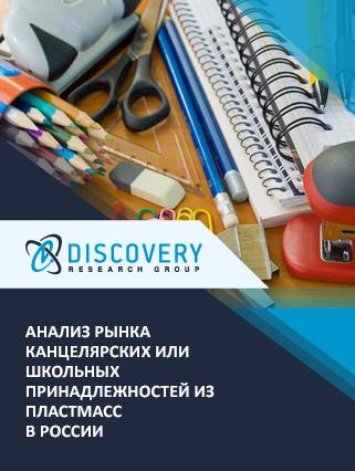Анализ рынка канцелярских или школьных принадлежностей из пластмасс в России