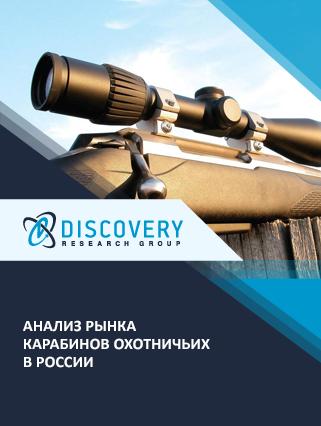 Анализ рынка карабинов охотничьих в России